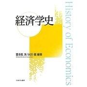 経済学史 [単行本]