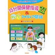 子どもと対話ですすめる15分間保健指導21&わくわくアイディア教材 [単行本]