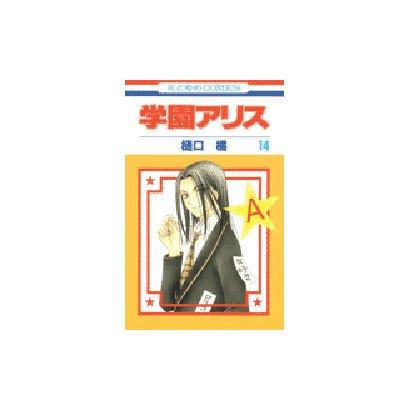 学園アリス 14(花とゆめCOMICS) [コミック]