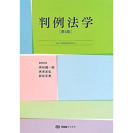 判例法学 第5版 (有斐閣ブックス) [全集叢書]
