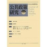 公共政策研究〈第7号〉特集 越境するガバナンスと公共政策 [単行本]