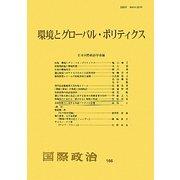 環境とグローバル・ポリティクス(国際政治〈166〉) [単行本]
