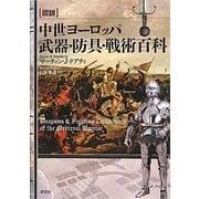 図説 中世ヨーロッパ武器・防具・戦術百科 [単行本]
