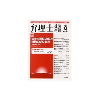 弁理士受験新報〈Vol.91〉 [全集叢書]