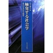 触発する社会学―現代日本の社会関係 [単行本]