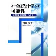 社会統計学の可能性―経済理論・行政評価・ジェンダー [単行本]