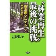"""""""林業再生""""最後の挑戦―「新生産システム」で未来を拓く [単行本]"""