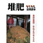 堆肥とことん活用読本―身近な素材なんでもリサイクル [単行本]