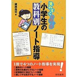 見やすくきれいな小学生の教科別ノート指導 [単行本]