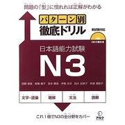 パターン別徹底ドリル 日本語能力試験N3 [単行本]