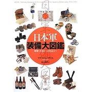 日本軍装備大図鑑―制服・兵器から日用品まで [単行本]