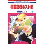 桜蘭高校ホスト部 16(花とゆめCOMICS) [コミック]