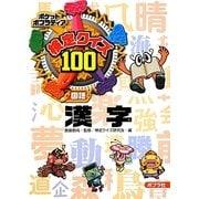 検定クイズ100 漢字(ポケットポプラディア〈13〉) [単行本]