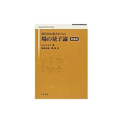 現代的な視点からの場の量子論 発展編 [単行本]