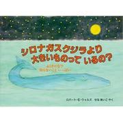 シロナガスクジラより大きいものっているの?(児童図書館・絵本の部屋―ふしぎだな?知らないこといっぱい) [絵本]