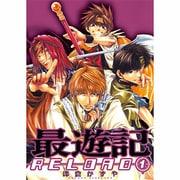 最遊記RELOAD 1(IDコミックス ZERO-SUMコミックス) [コミック]