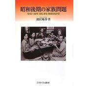 昭和後期の家族問題―1945~88年、混乱・新生・動揺のなかで [単行本]