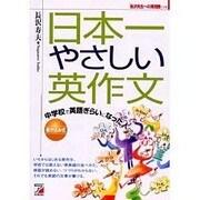 中学校で英語ぎらいになった人のための日本一やさしい英作文(アスカカルチャー) [単行本]