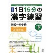 1日15分の漢字練習―初級-初中級〈下〉 新装版 [単行本]