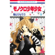 モノクロ少年少女 9(花とゆめCOMICS) [コミック]