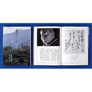 会津八一と奈良―歌と書の世界 [単行本]