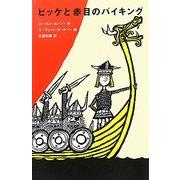 ビッケと赤目のバイキング(評論社の児童図書館・文学の部屋) [単行本]