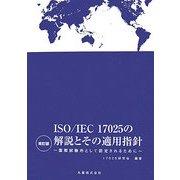ISO/IEC17025の解説とその適用指針―国際試験所として認定されるために 改訂版 [単行本]