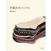 手編みのソックス [単行本]