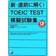CD BOOK 新・直前に解く!TOEIC TEST模擬試験集(アスカカルチャー) [単行本]