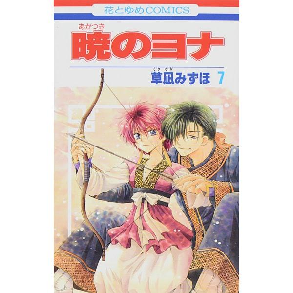 暁のヨナ 7(花とゆめCOMICS) [コミック]