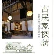 古民家探訪-京都滋賀に残る伝統建築 [単行本]