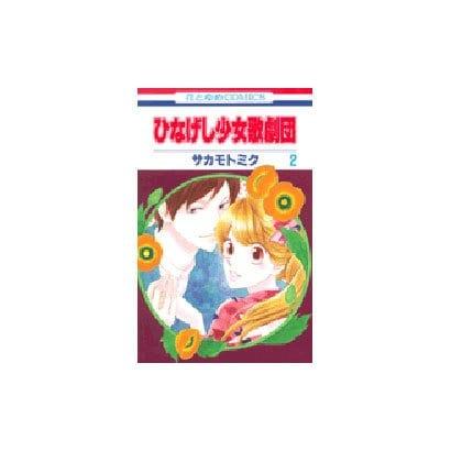 ひなげし少女歌劇団 2(花とゆめCOMICS) [コミック]