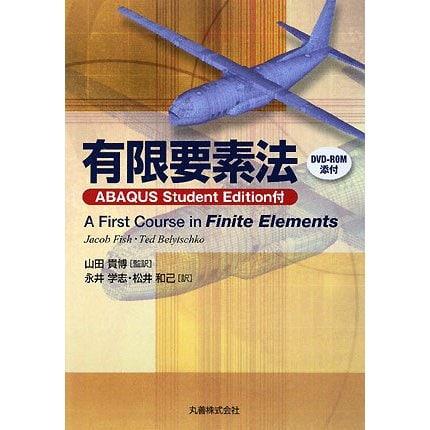 有限要素法―ABAQUS Student Edition付 [単行本]