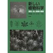 新しい植物科学―環境と食と農業の基礎 [単行本]