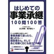 はじめての事業承継100問100答(アスカビジネス) [単行本]