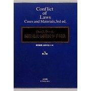 ロースクール国際私法・国際民事手続法 第3版 [単行本]