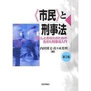 「市民」と刑事法―わたしとあなたのための生きた刑事法入門 第3版 [単行本]