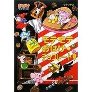 モテモテおばけチョコレート―おばけマンション〈23〉(ポプラ社の新・小さな童話〈248〉) [単行本]