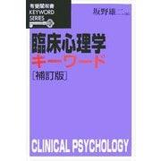 臨床心理学キーワード 補訂版 (有斐閣双書―KEYWORD SERIES) [全集叢書]