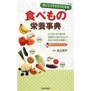 おいしくてクスリになる食べもの栄養事典(日文実用PLUS) [単行本]