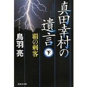 真田幸村の遺言〈下〉覇の刺客(祥伝社文庫) [文庫]