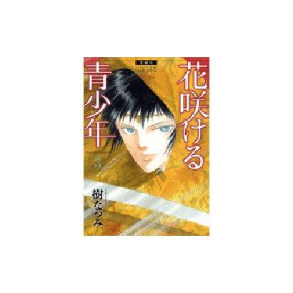 花咲ける青少年 3 愛蔵版(花とゆめCOMICSスペシャル) [コミック]