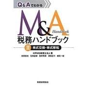 Q&AでわかるM&A税務ハンドブック〈3〉株式交換・株式移転 [単行本]