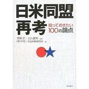 日米同盟再考―知っておきたい100の論点 [単行本]