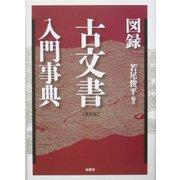 図録 古文書入門事典 新装版 [事典辞典]