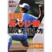 野球 肩・ひじ・腰の鍛え方・治し方 [単行本]