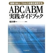 営業力向上・プロセス改善を実現するABC/ABM実践ガイドブック [単行本]