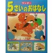 ワンダー5さいのおはなし〈2〉日本の昔話 [単行本]