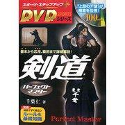 剣道パーフェクトマスター(スポーツ・ステップアップDVDシリーズ) [単行本]