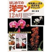 はじめての洋ラン12カ月―毎年美しい花を咲かせるテクニック [単行本]